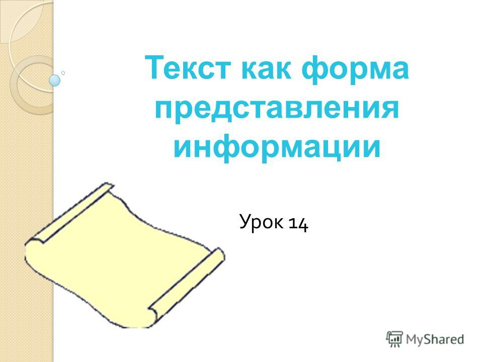 Текст как форма представления информации Урок 14