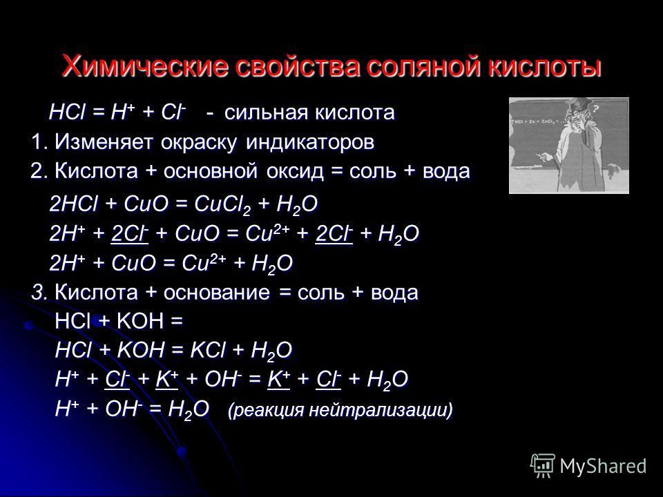 Химические свойства соляной кислоты HCl = H + + Cl - - сильная кислота HCl = H + + Cl - - сильная кислота 1. Изменяет окраску индикаторов 2. Кислота + основной оксид = соль + вода 2HCl + CuO = CuCl 2 + H 2 O 2HCl + CuO = CuCl 2 + H 2 O 2H + + 2Cl - +