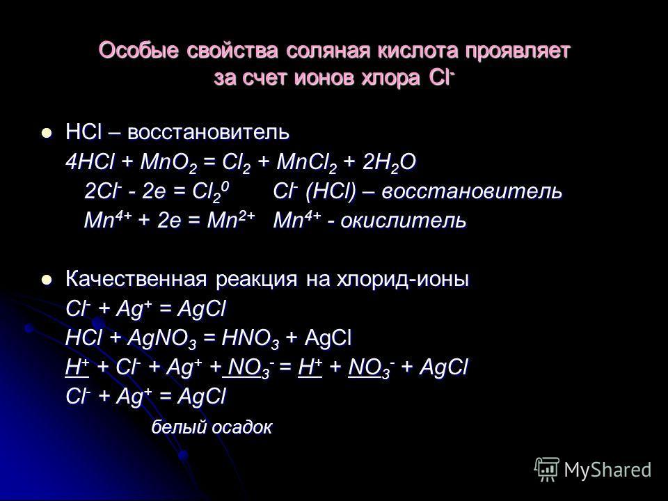 Особые свойства соляная кислота проявляет за счет ионов хлора Cl - HCl – восстановитель HCl – восстановитель 4HCl + MnO 2 = Cl 2 + MnCl 2 + 2H 2 O 4HCl + MnO 2 = Cl 2 + MnCl 2 + 2H 2 O 2Cl - - 2e = Cl 2 0 Cl - (HCl) – восстановитель 2Cl - - 2e = Cl 2
