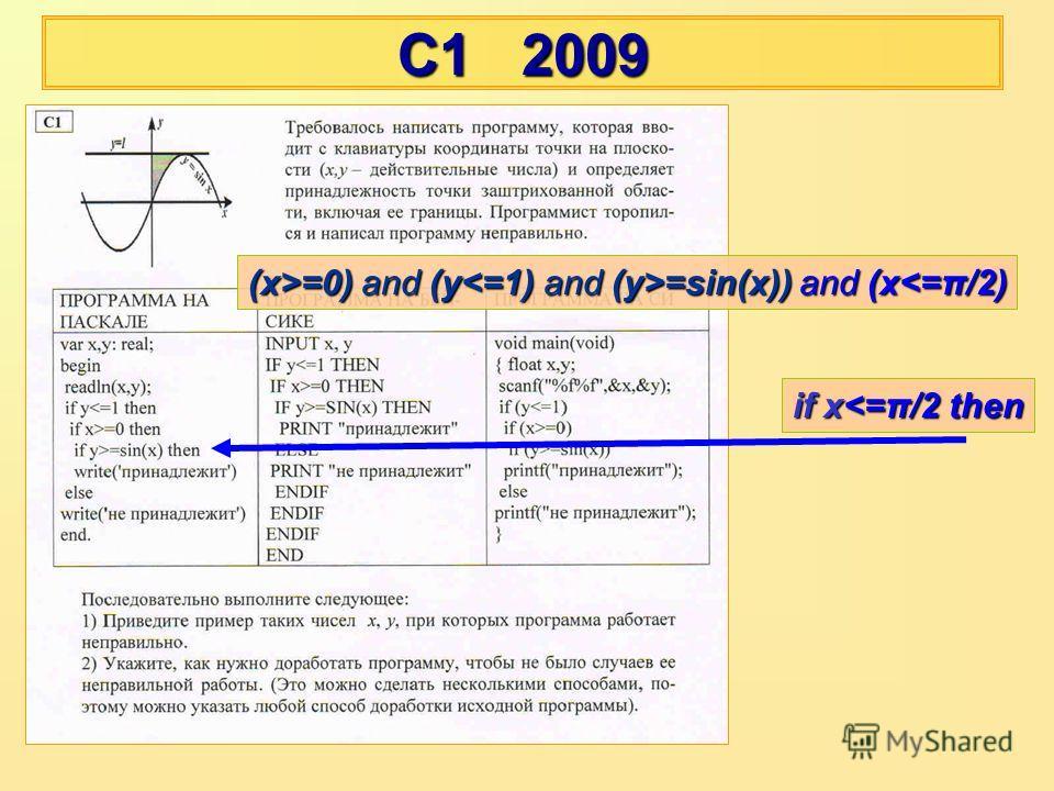 С1 2009 (x>=0) and (y =sin(x)) and (x =0) and (y =sin(x)) and (x