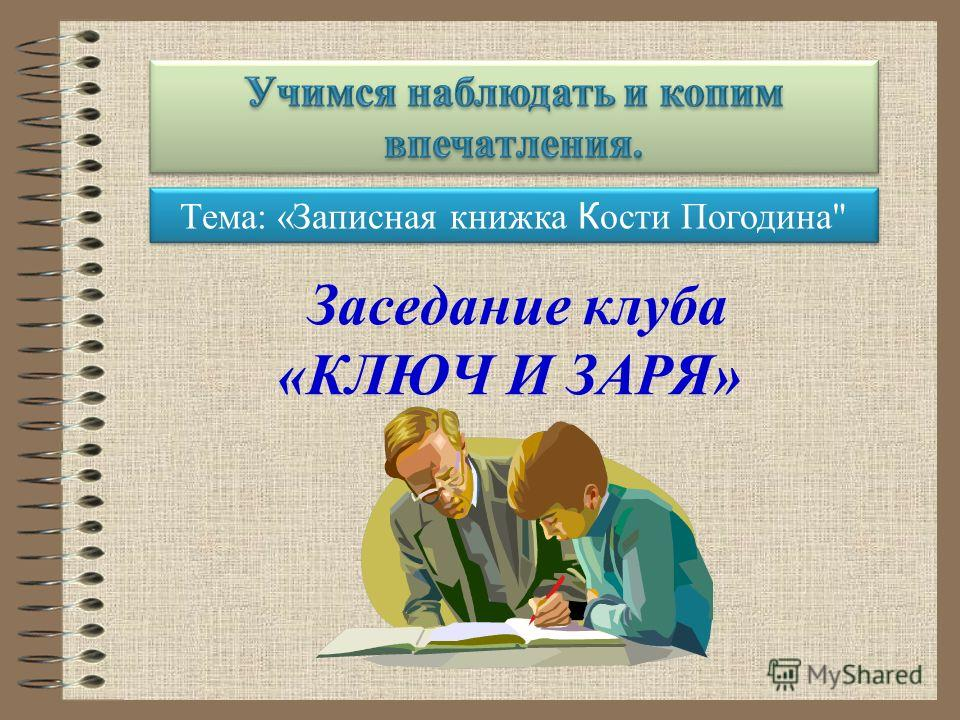 Заседание клуба «КЛЮЧ И ЗАРЯ» Тема: «Записная книжка Кости Погодина