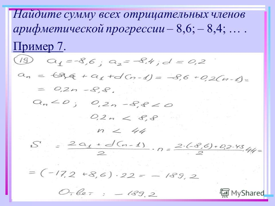 Найдите сумму всех отрицательных членов арифметической прогрессии – 8,6; – 8,4; …. Пример 7.