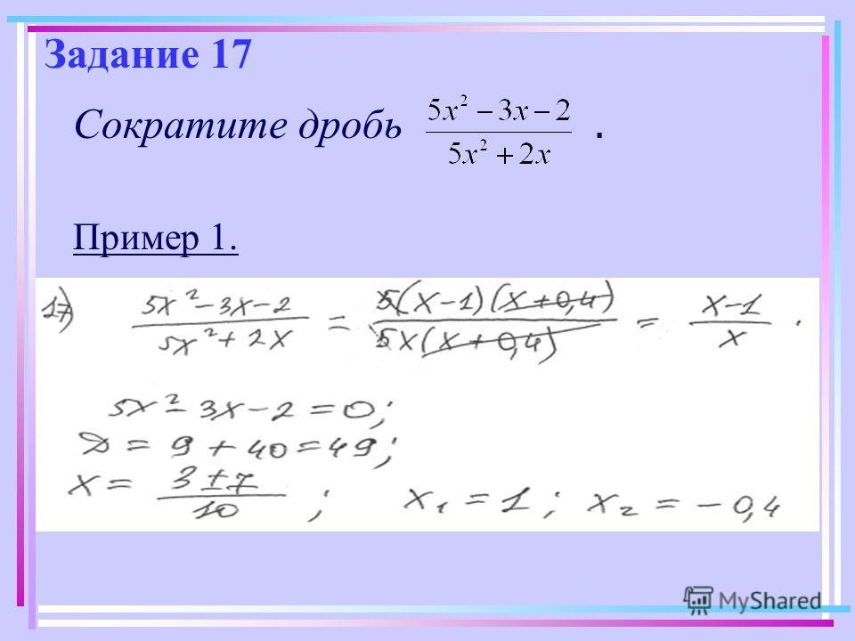 Задание 17 Сократите дробь. Пример 1.