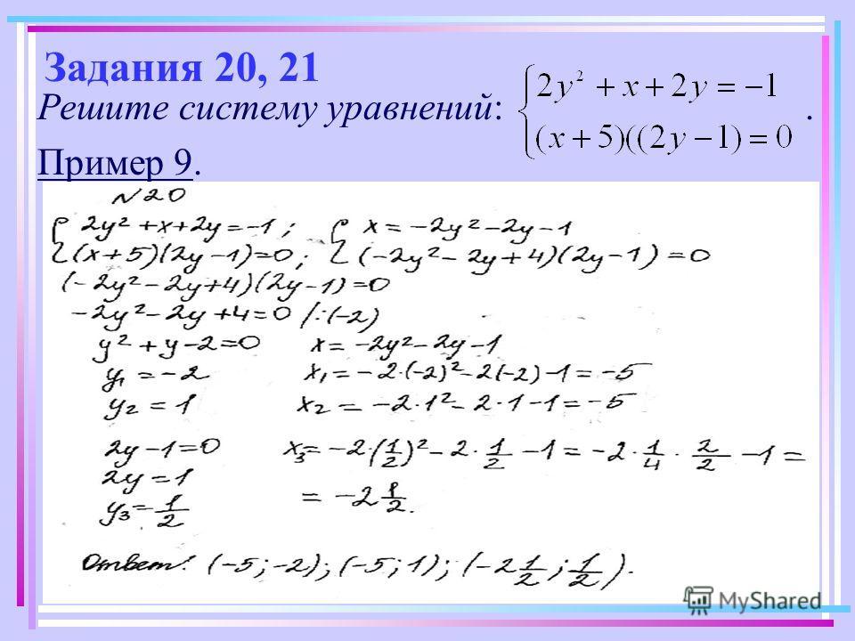 Задания 20, 21 Решите систему уравнений:. Пример 9.