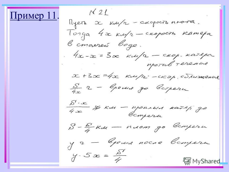 Пример 11.