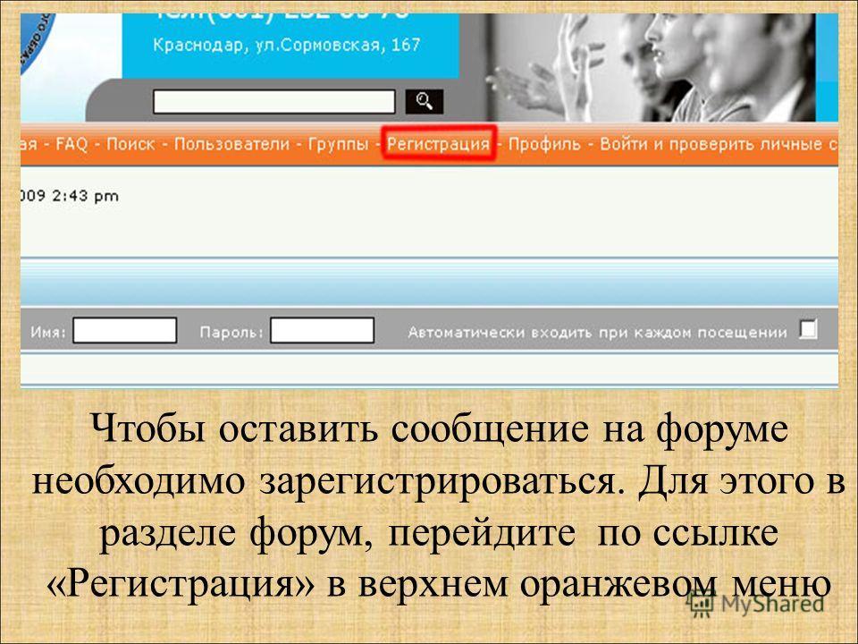 Чтобы оставить сообщение на форуме необходимо зарегистрироваться. Для этого в разделе форум, перейдите по ссылке «Регистрация» в верхнем оранжевом меню