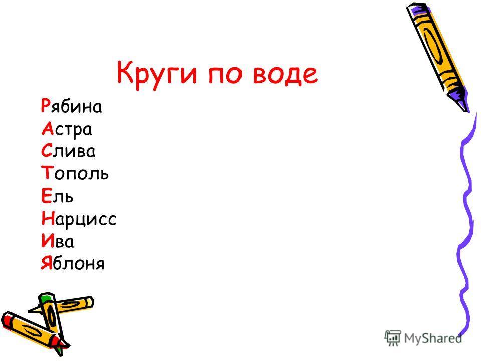 Круги по воде Рябина Астра Слива Тополь Ель Нарцисс Ива Яблоня