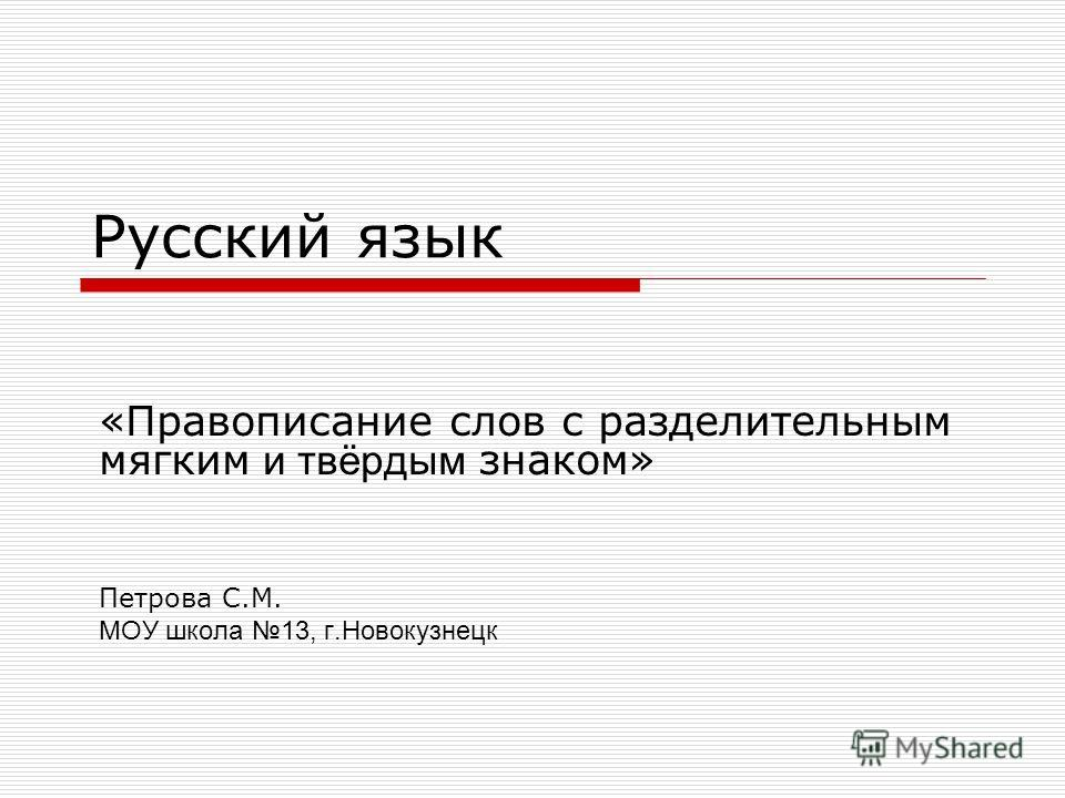 слова с разделительным мягким знаком в русском языке