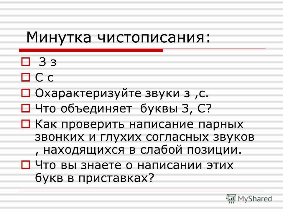 словав русском языке с знаком