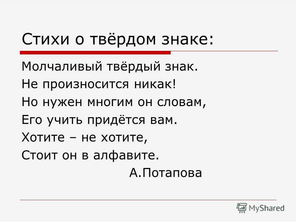 стихи ь и знаком