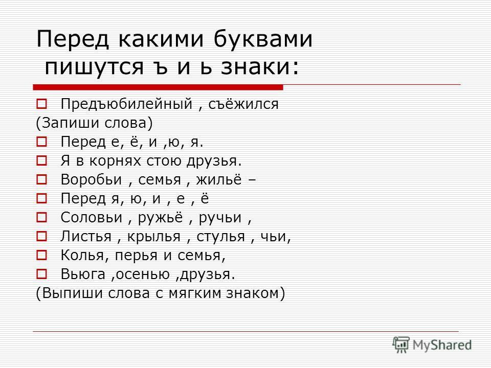 диктант с ъ и ь знаком