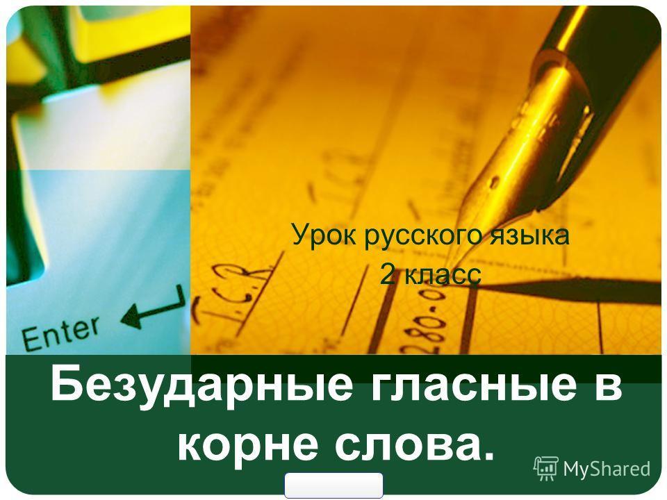 Безударные гласные в корне слова. Урок русского языка 2 класс