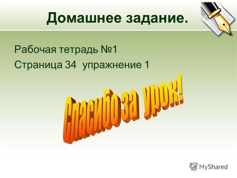 Домашнее задание. Рабочая тетрадь 1 Страница 34 упражнение 1