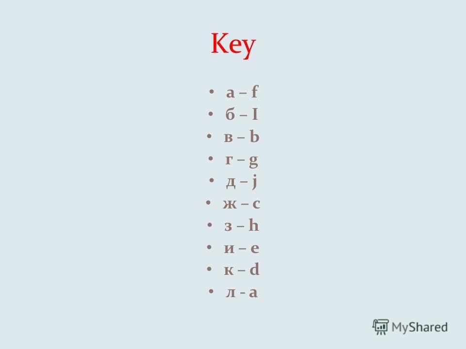 Key a – f б – I в – b г – g д – j ж – c з – h и – e к – d л - a