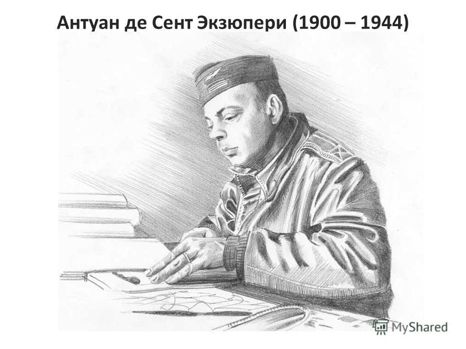 Антуан де Сент Экзюпери (1900 – 1944)