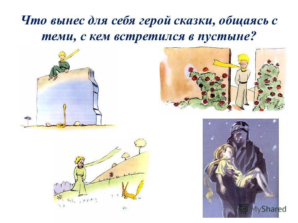 Что вынес для себя герой сказки, общаясь с теми, с кем встретился в пустыне?
