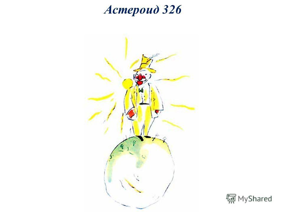 Астероид 326