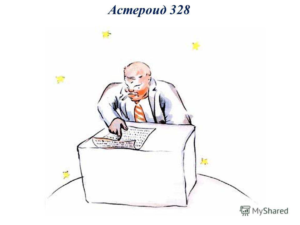 Астероид 328