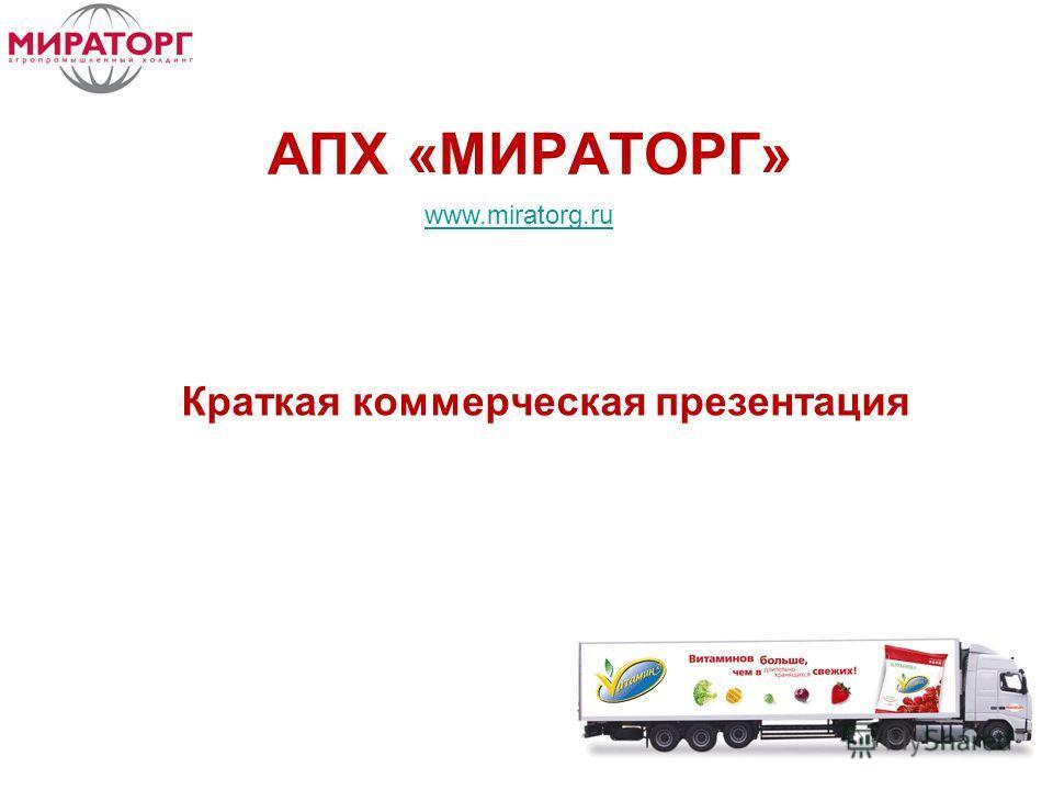 АПХ «МИРАТОРГ» Краткая коммерческая презентация www.miratorg.ru