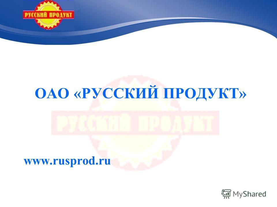 ОАО «РУССКИЙ ПРОДУКТ» www.rusprod.ru