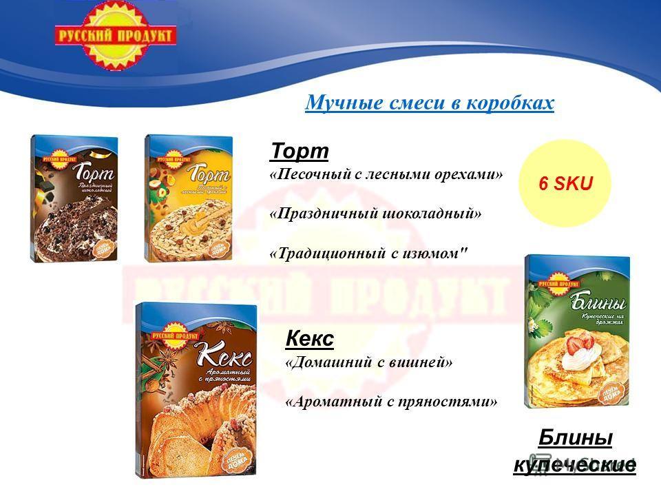 Мучные смеси в коробках 6 SKU Кекс «Домашний с вишней» «Ароматный с пряностями» Торт «Песочный с лесными орехами» «Праздничный шоколадный» «Традиционный с изюмом Блины купеческие