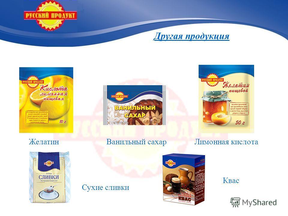 Другая продукция ЖелатинВанильный сахарЛимонная кислота Квас Сухие сливки