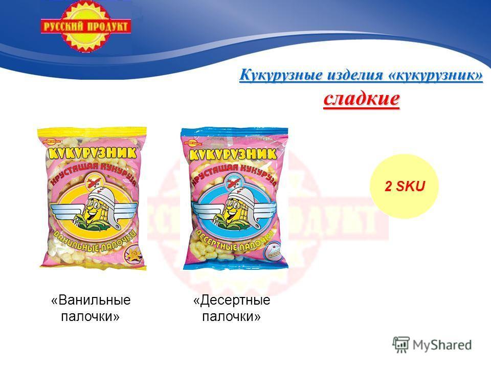 Кукурузные изделия «кукурузник» сладкие 2 SKU «Ванильные палочки» «Десертные палочки»