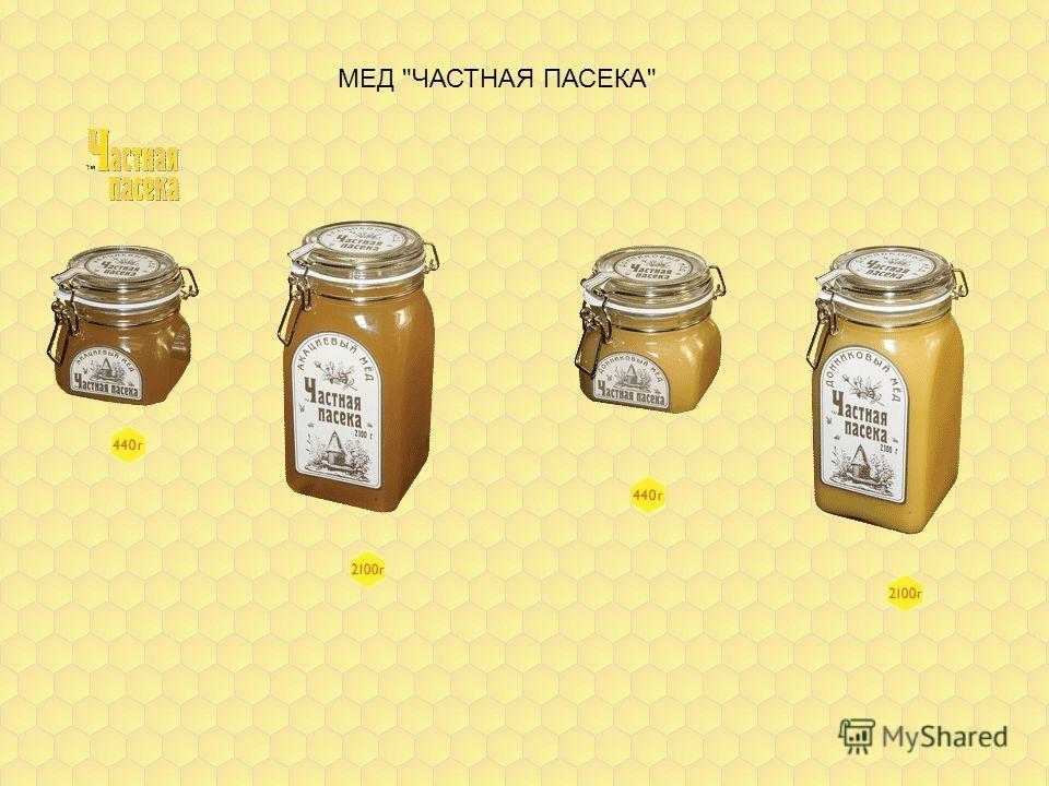 Лидером по производству и расфасовке натурального меда