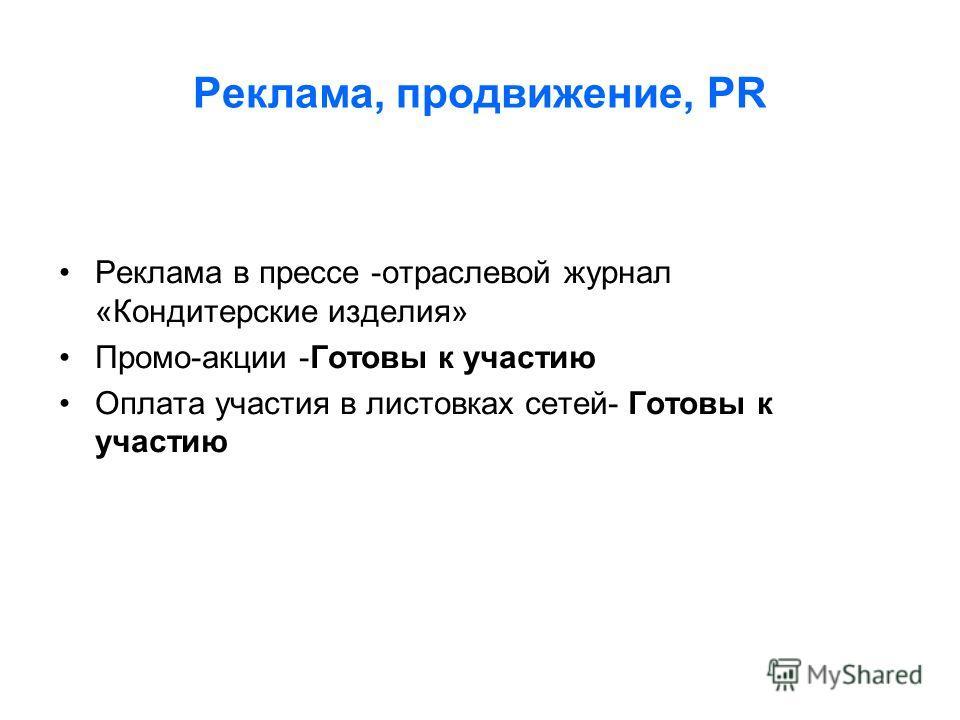 Реклама, продвижение, PR Реклама в прессе -отраслевой журнал «Кондитерские изделия» Промо-акции -Готовы к участию Оплата участия в листовках сетей- Готовы к участию
