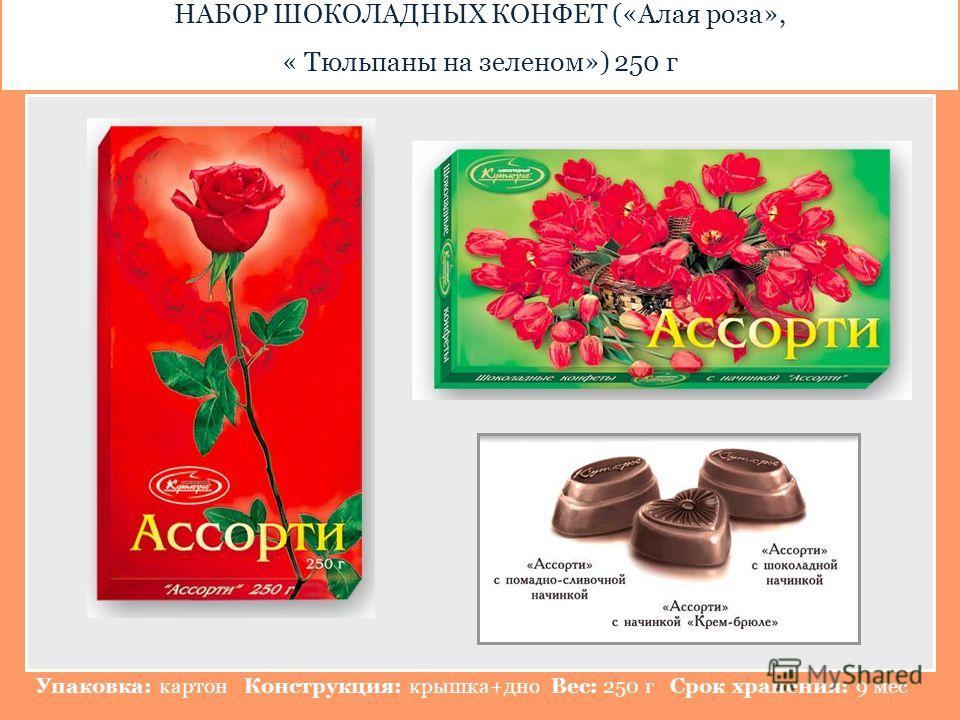 НАБОР ШОКОЛАДНЫХ КОНФЕТ («Алая роза», « Тюльпаны на зеленом») 250 г Упаковка: картон Конструкция: крышка+дно Вес: 250 г Срок хранения: 9 мес