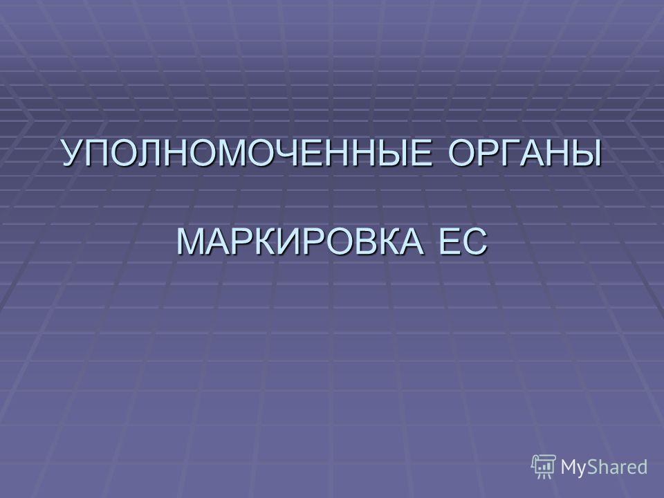 УПОЛНОМОЧЕННЫЕ ОРГАНЫ МАРКИРОВКА EC