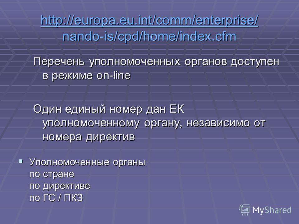 http://europa.eu.int/comm/enterprise/ http://europa.eu.int/comm/enterprise/ nando-is/cpd/home/index.cfm http://europa.eu.int/comm/enterprise/ Перечень уполномоченных органов доступен в режиме on-line Один единый номер дан ЕК уполномоченному органу, н