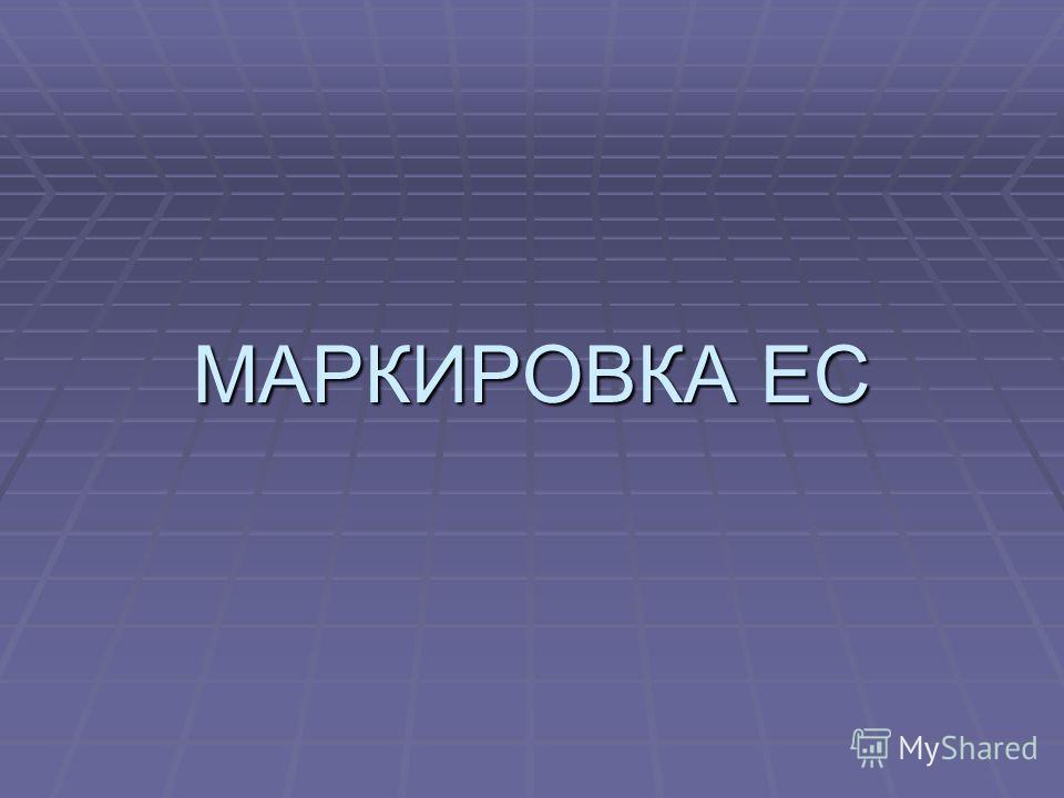 МАРКИРОВКА EC