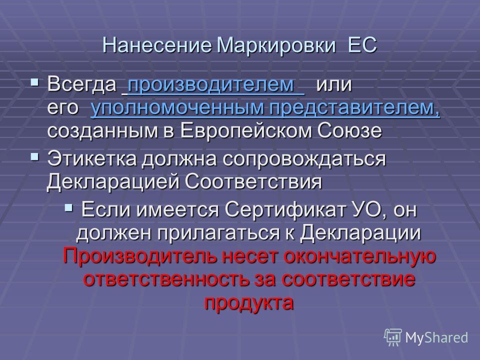 Нанесение Маркировки EC Всегда производителем или его уполномоченным представителем, созданным в Европейском Союзе Всегда производителем или его уполномоченным представителем, созданным в Европейском Союзе Этикетка должна сопровождаться Декларацией С