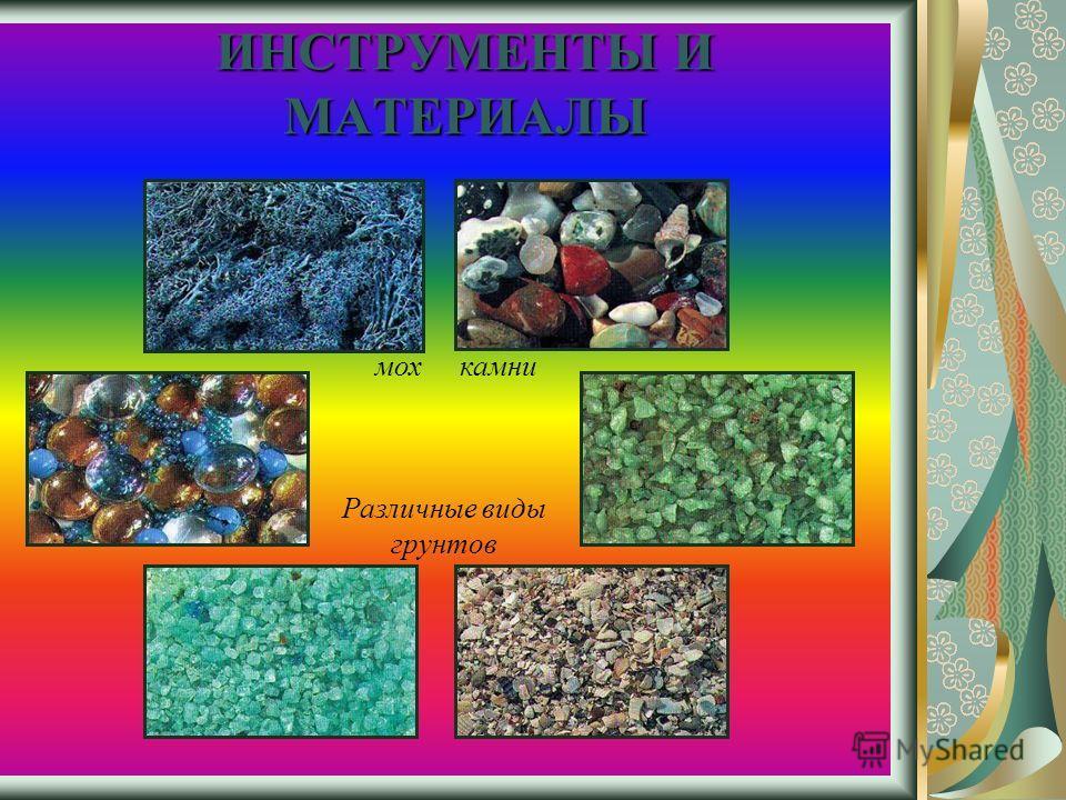 ИНСТРУМЕНТЫ И МАТЕРИАЛЫ мохкамни Различные виды грунтов