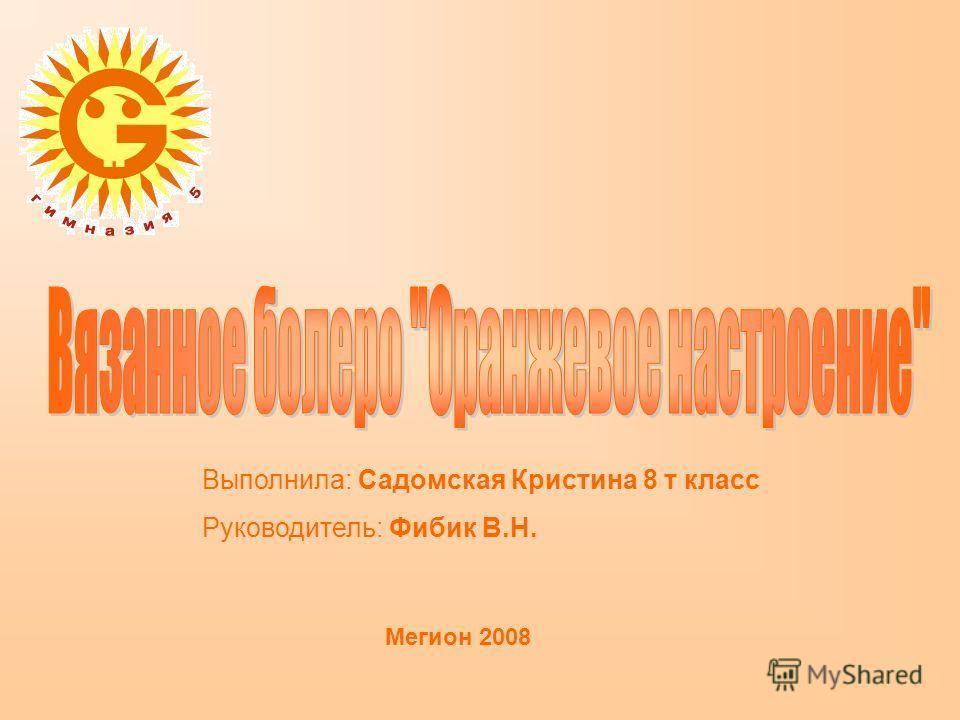 Выполнила: Садомская Кристина 8 т класс Руководитель: Фибик В.Н. Мегион 2008