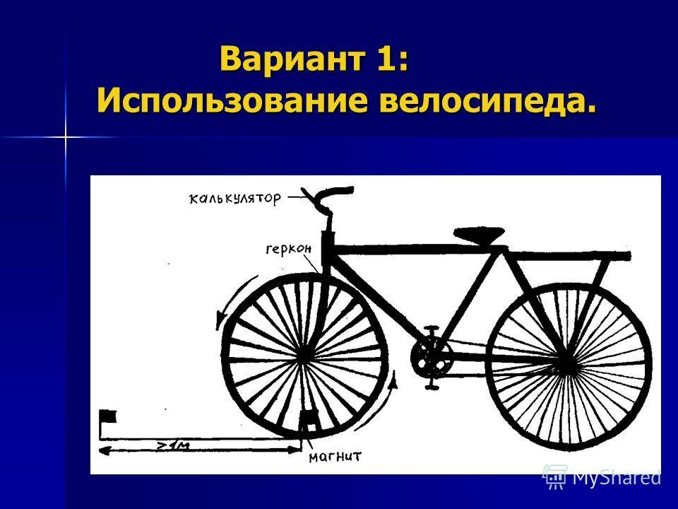Вариант 1: Использование велосипеда. Вариант 1: Использование велосипеда.