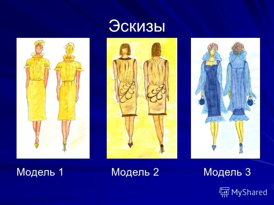 Эскизы Модель 1 Модель 2 Модель 3