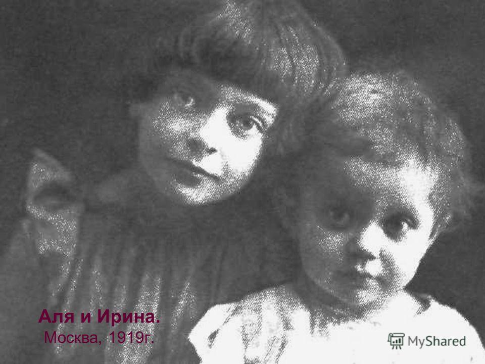 Аля и Ирина. Москва, 1919г.