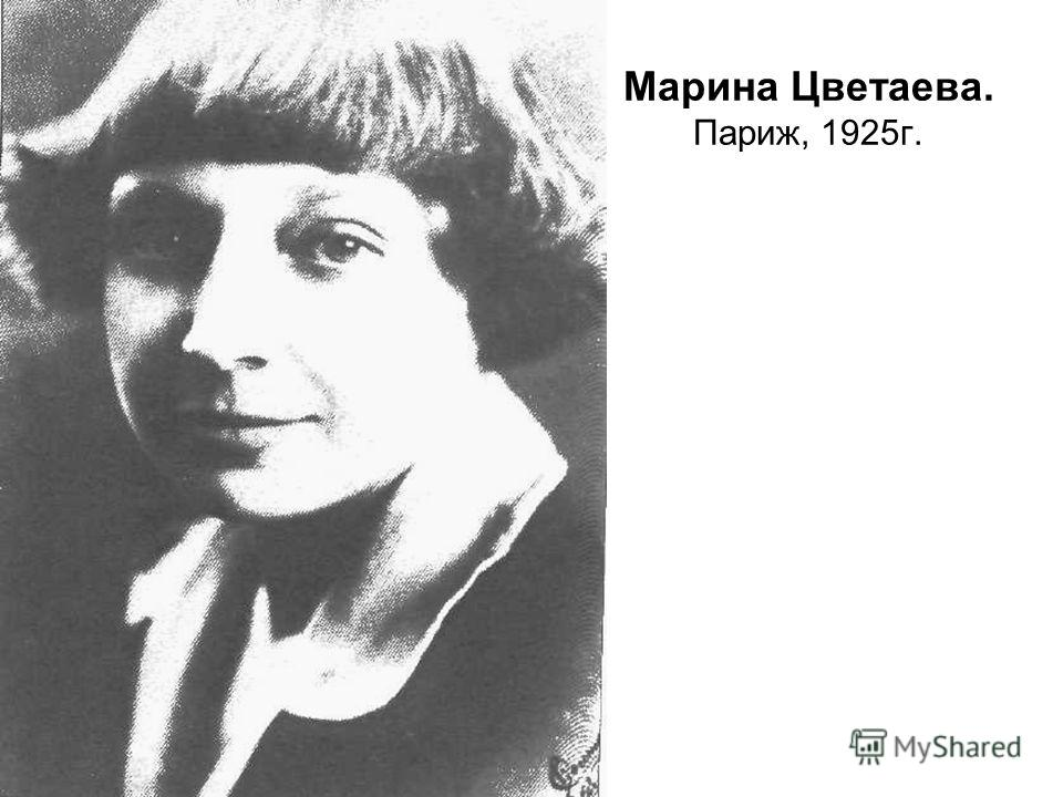 Марина Цветаева. Париж, 1925г.