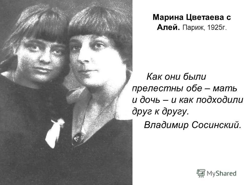 Марина Цветаева с Алей. Париж, 1925г. Как они были прелестны обе – мать и дочь – и как подходили друг к другу. Владимир Сосинский.