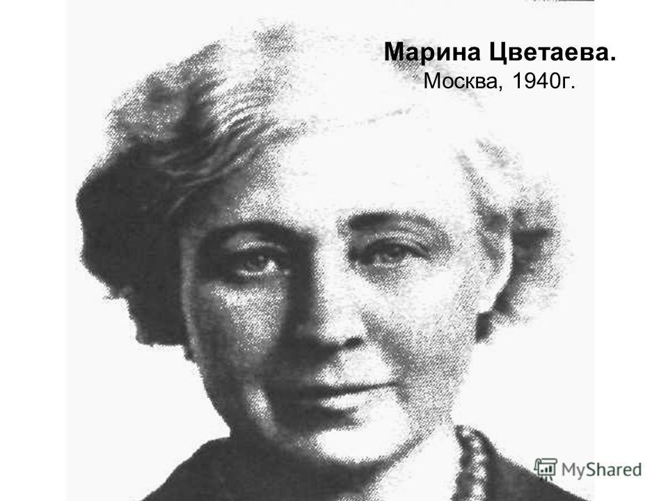 Марина Цветаева. Москва, 1940г.