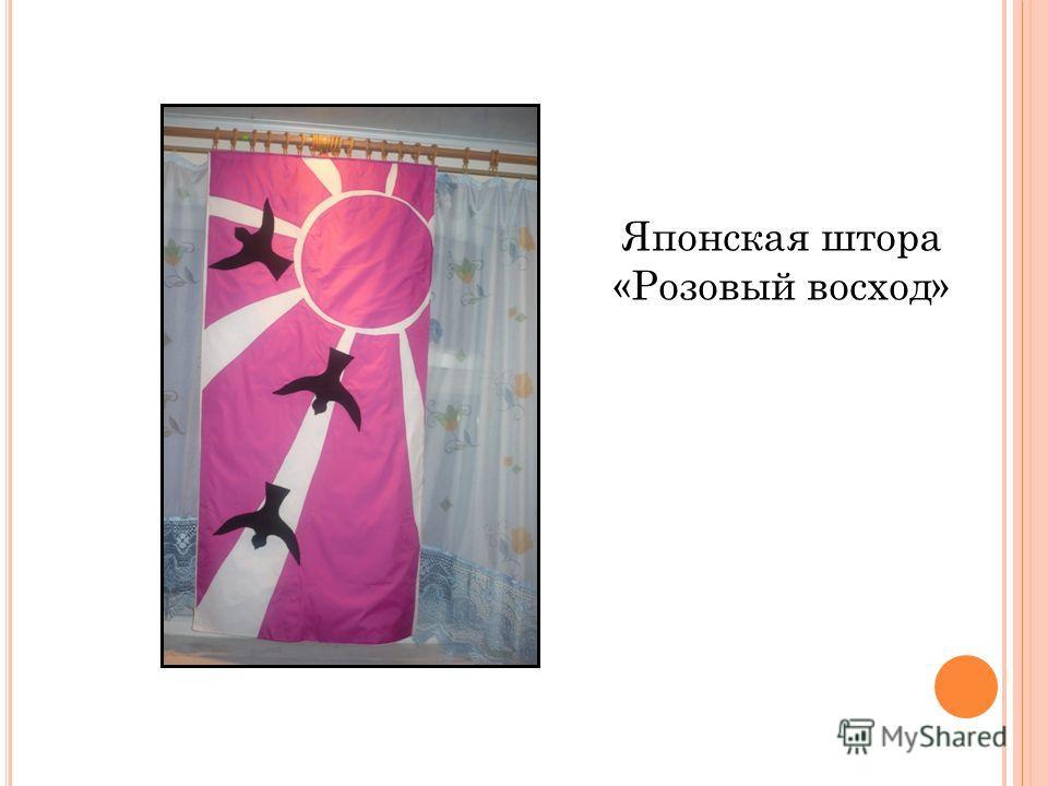 Японская штора «Розовый восход»