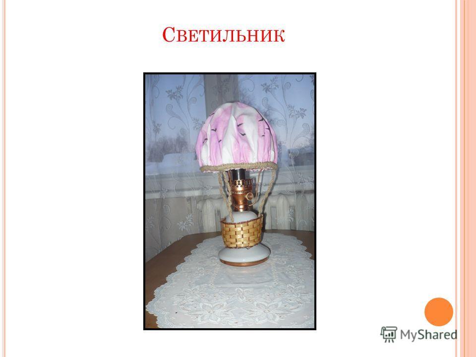 С ВЕТИЛЬНИК