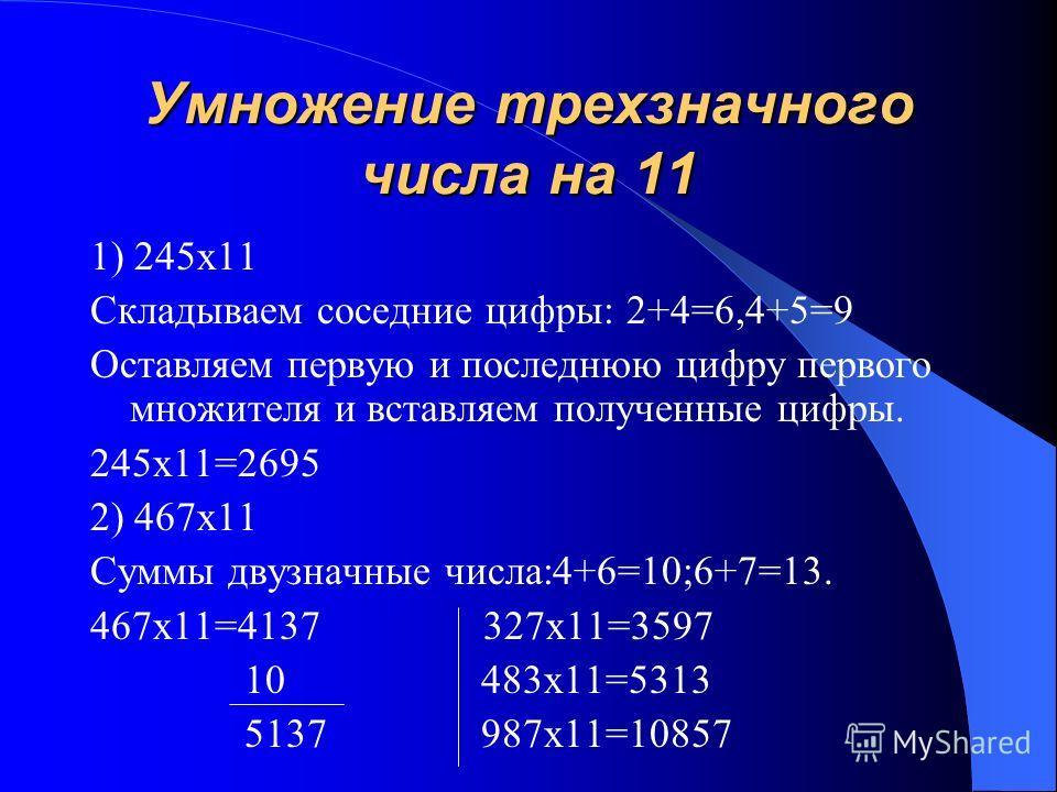 Приемы умножения двузначного числа Умножение на 1111 1)23 х 1111 Находим сумму, раздвигаем цифры. Сумму вставляем три раза. 23 х 1111 = 25553 36х1111=39996 52х1111=57772 2)59х1111 59х1111=5 149 5+9=14 14 14 65549