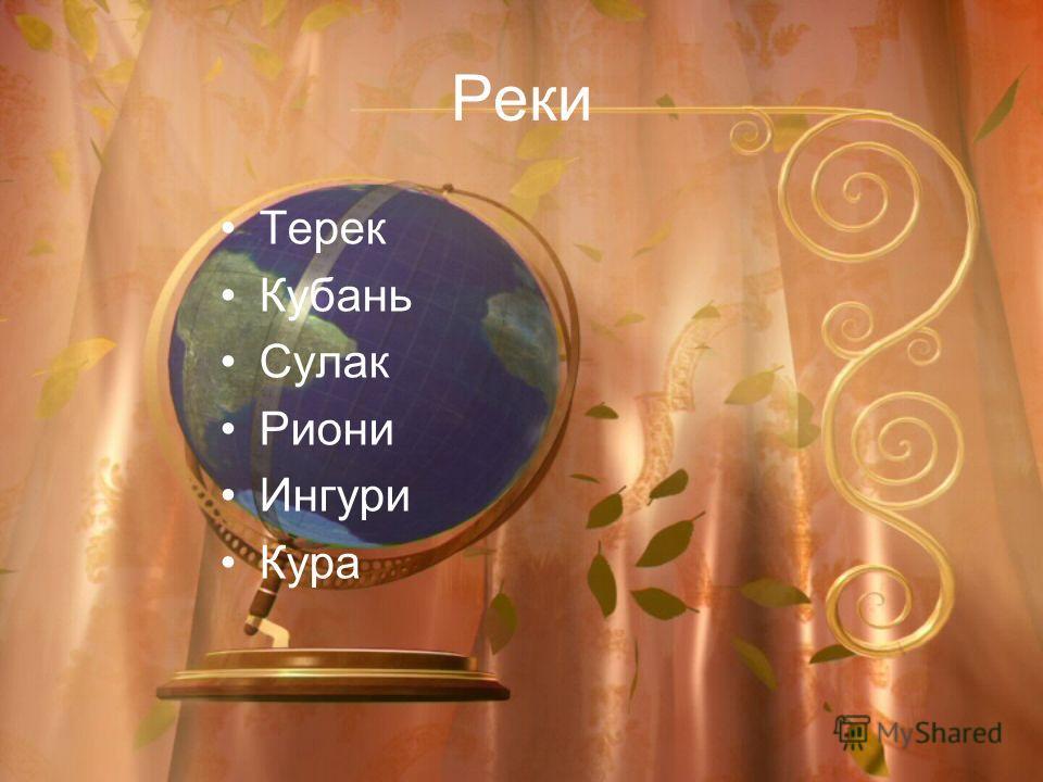 Реки Терек Кубань Сулак Риони Ингури Кура