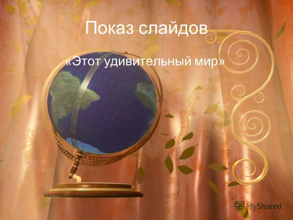 Показ слайдов «Этот удивительный мир»