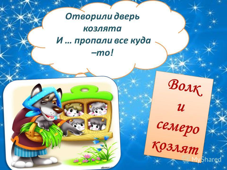 Отворили дверь козлята И … пропали все куда –то! Волк и семеро козлят Волк и семеро козлят