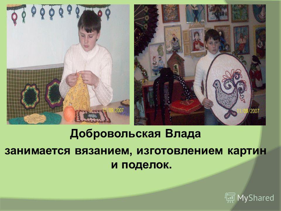 Добровольская Влада занимается вязанием, изготовлением картин и поделок.