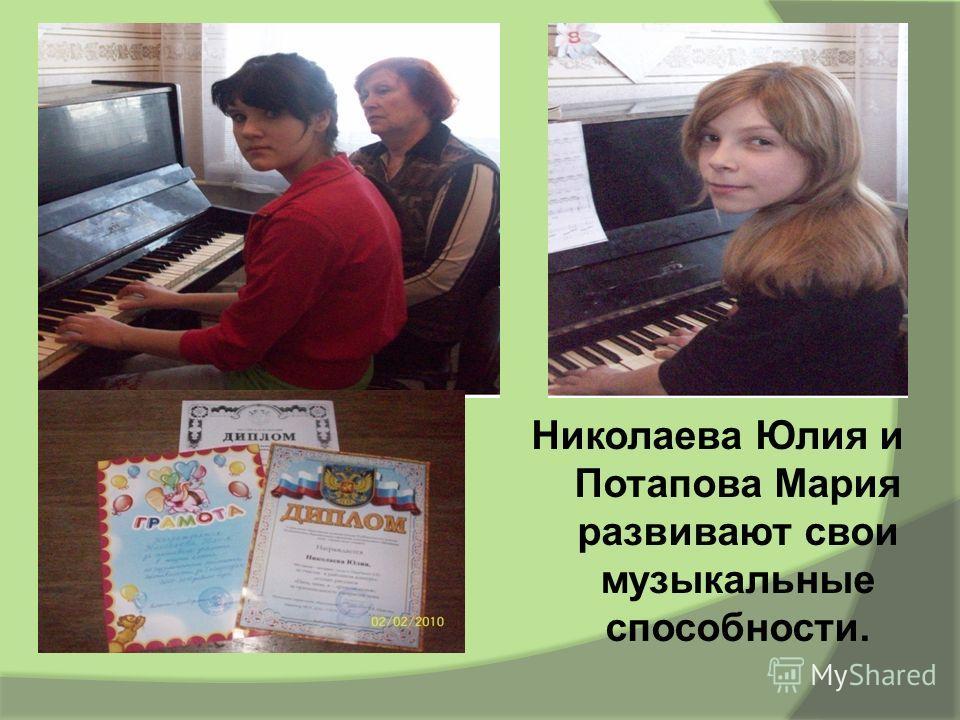 Николаева Юлия и Потапова Мария развивают свои музыкальные способности.
